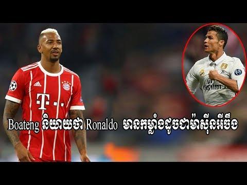 Jerome Boateng បង្ហើបយុទ្ធសាស្ត្ររបស់ Bayern Munich ដើម្បីត្រៀមទប់ទល់និង Ronaldo - Roth Daily