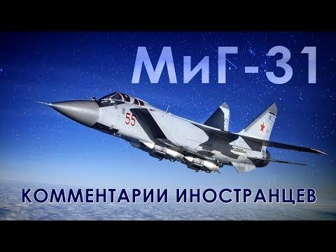 МиГ-31: Самолет ближнего