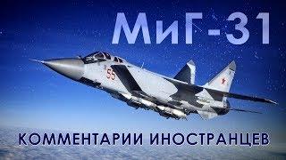 МиГ-31: Самолет ближнего космоса - Комментарии иностранцев (восстановленное видео)