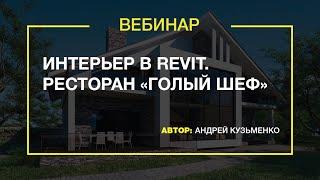Вебинар «Интерьер в Revit  Ресторан «Голый шеф»(Проектирование интерьера на примере ресторана