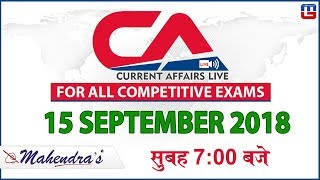 15 September | Current Affairs 2018 at 7 am | UPSC, Railway, Bank,SSC,CLAT, State Exams