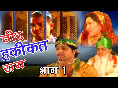 Dehati Kissa Film | बीर हक़ीक़त राय  भाग 1 | Veer Hqeeqat Rai Part 1 | Kosindar  Khadana