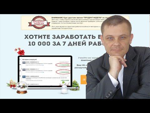 Обзор курса 10 000 за 7 дней (Евгений Вергус)
