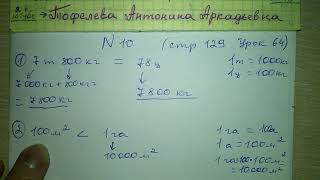 №10 стр 129 Урок 63 Математика 4 класс 1 часть гдз Чеботаревская 2018 сравнить единицы измерения