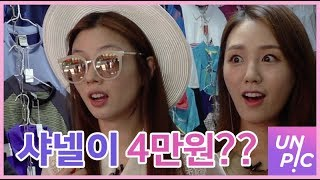 (ENG SUB) [Ugly Fashion] #2 Completing your fashion in Dongmyo with $100 - Unnie's Pick
