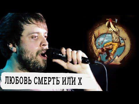 Любовь Смерть или Х План Ломоносова Концерт по заявкам