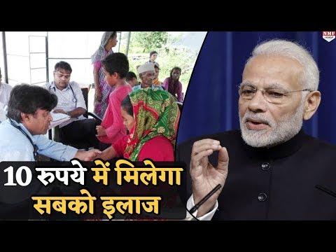 जानिए प्रधानमंत्री मोदी ने कैसे किया गरीबों का सपना साकार?