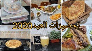 تحضيرات العيد 2020 طريقتي في الاحتفاظ بالحلويات اقتراح لطاولة أول يوم عيد الفطر طبق تقليدي لذيذ