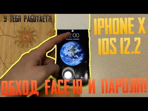 Как разблокировать IPhone X без Face ID и пароля? ЗАБЫЛ ПАРОЛЬ ОТ IPHONE ???