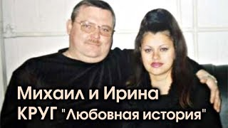 Михаил и Ирина Круг - Любовная история