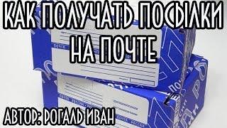 Как получить посылку на почте(, 2014-01-02T13:31:49.000Z)