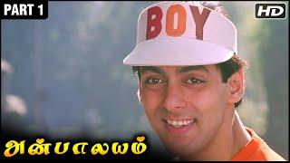 Anbalayam Part 1 | Hum Aapke Hain Koun Tamil Dubbed Movie | Salman Khan, Madhuri Dixit Thumb