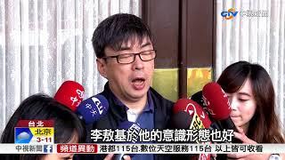段宜康批李敖不該受褒揚! 網友:何時吞曲棍球│中視新聞 20180320