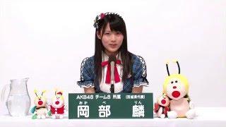 AKB48 45thシングル 選抜総選挙 アピールコメント AKB48 チーム8所属 茨...