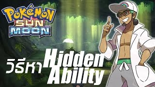 Pokemon Sun & Moon - วิธีหา Pokemon ที่มี Hidden Ability !!!