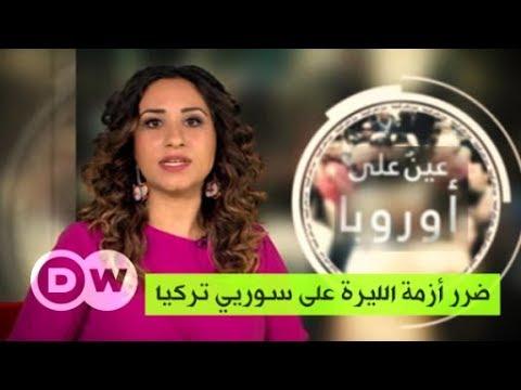 ضرر أزمة الليرة على سوريي تركيا والذكرى الـ50 لسحق ربيع براغ بدبابات سوفييتية | عينٌ على أوروبا  - 20:23-2018 / 8 / 16