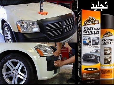 تجليد سيارة بنفسك بطريفة سهلة مع بخاخ ارمورال كوستوم شيلد الخيالي Armor All Youtube