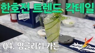 [한호전 트렌드 칵테일] 04. 잉글리쉬가든 (hanh…