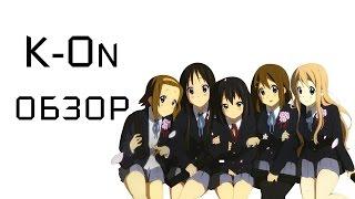 K-On | Не смешная комедия - обзор аниме