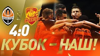 The Cup is ours! Shakhtar 4-0 Inhulets. Review and goals in the Ukrainian Cup final (15/05/2019)