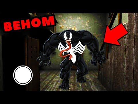 МЫ НАШЛИ ВЕНОМ В ДОМЕ БАБКИ ГРЕННИ ОНЛАЙН - Granny Venom Online Horror Game