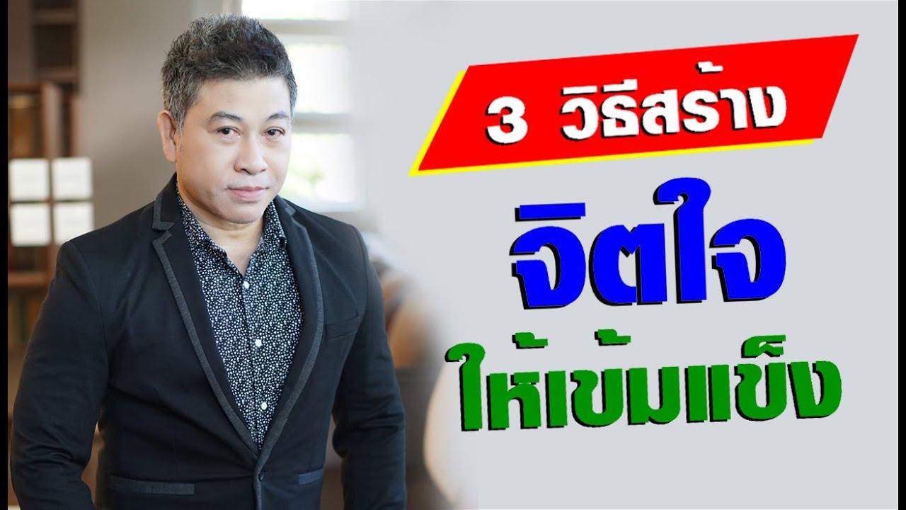 """3 วิธีสร้าง """"จิตใจให้เข้มแข็ง"""" I จตุพล ชมภูนิช I Supershane Thailand"""