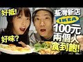 【挑戰】宜家IKEA荃灣新店!100元兩個人食到飽!