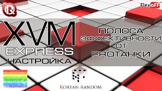 express - Полоса эффективности от ProTanki