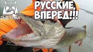 РУССКИЕ, ВПЕРЁД! - Русская Рыбалка 4/Russian Fishing 4