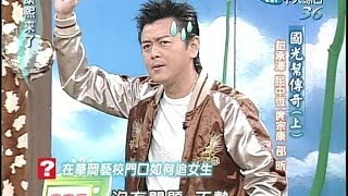 2004.10.25康熙來了完整版(第四季第12集) 國光幫傳奇《上》-鈕承澤、屈中恆、庹宗康、邵昕