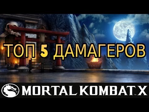 видео: ТОП 5 ДАМАГЕРОВ В mkx