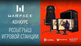 Конкурс Warface: pозыгрыш игровой станции и кредитного оружия!