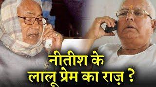 क्या BJP पर दबाव बनाने के लिए नीतीश ने किया लालू को फोन ? INDIA NEWS VIRAL