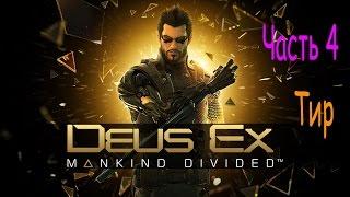 Deus Ex Mankind Divided Бог Из Разделённое Человечество Продолжаем разбираться в игре Всем приятного просмотра