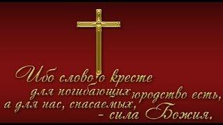 УЧЕНИЕ О КРЕСТЕ ХРИСТОВОМ - НЕ МНОГИЕ ХРИСТИАНЕ ПОНИМАЮТ!!!