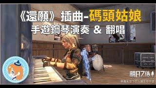【明日之後】用遊戲內建鋼琴彈奏《還願》插曲 - 碼頭姑娘!順便來個翻唱!【小早川奈奈】
