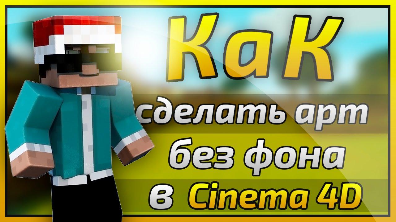 Как сделать арт cinema 4d 990