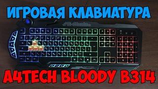 Обзор Игровой Клавиатуры A4Tech Bloody B314