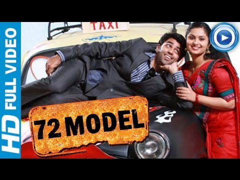 New Malayalam Full Movie 2013 - 72 Model - Malayalam Full Movie Latest