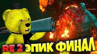 ЭПИЧНЫЙ ФИНАЛ БИТВА с ТИРАНОМ и ЛАБОРАТОРИЯ UMBRELLA RESIDENT EVIL 2 REMAKE !!!