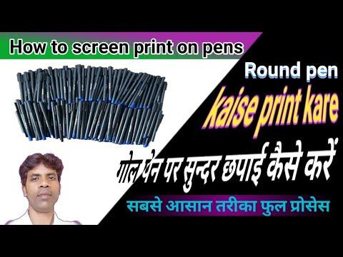 How To Screen Print On Pens || Round Pen Kaise Print Kare || गोल पेन प्रिंट करने सबसे आसान तरीका