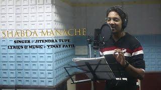 Shabda Manache - Ft. Jitendra Tupe & Vinay Patil