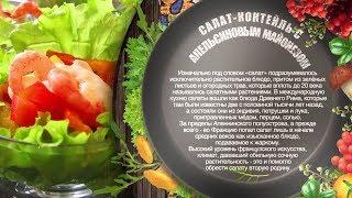 Как приготовить салат-коктейль с апельсиновым майонезом? Рецепт от шеф-повара