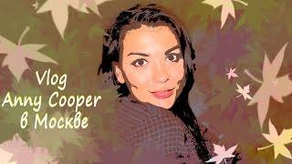 видео Анна Купер - блоггер из Бельгии