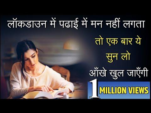 Best Powerful Motivational Video In Hindi Inspirational Speech - Mann Ki Aawaz - Study Motivation