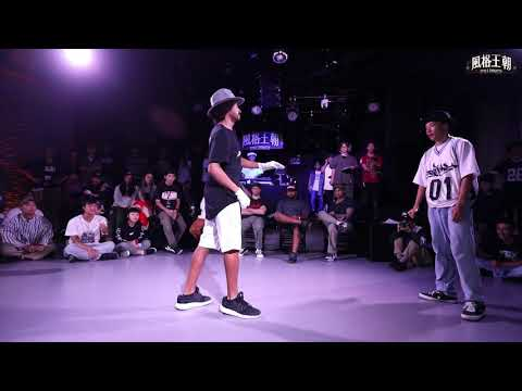 Africano Pbi vs 健原   Style Dynasty 風格王朝 2018   Jack of All Trades   Wild Card 3