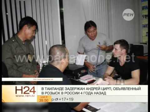В Таиланде арестован объявленный в розыск россиянин