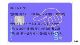 주유 할인 카드 추천 BEST 6