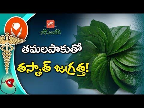 తమలపాకుతో తస్మాత్ జాగ్రత్త! | Eeffects Of Betel Leaves | Health Tips In Telugu | YOYO TV Health