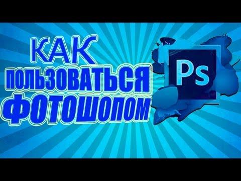 """Как пользоваться инструментами """"Заплатка"""" и """"Волшебный ластик"""" в Adobe Photoshop CS6"""
